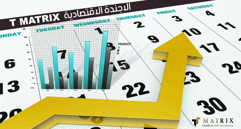الأجنده الأقتصاديه ليوم الجمعة  24/1/2020