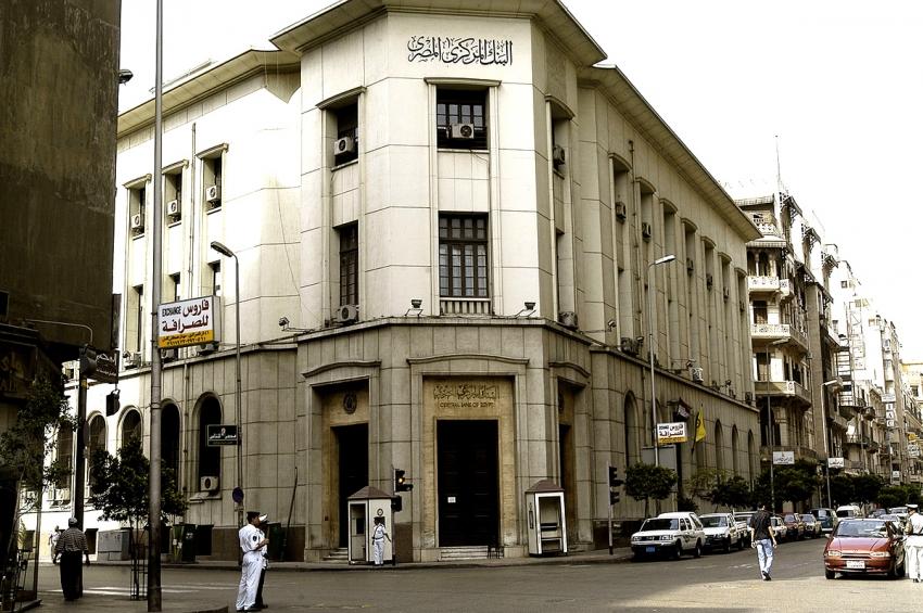 البنك المركزي المصري يخفض أسعار الفائدة 300 نقطة أساس في اجتماع طاريء